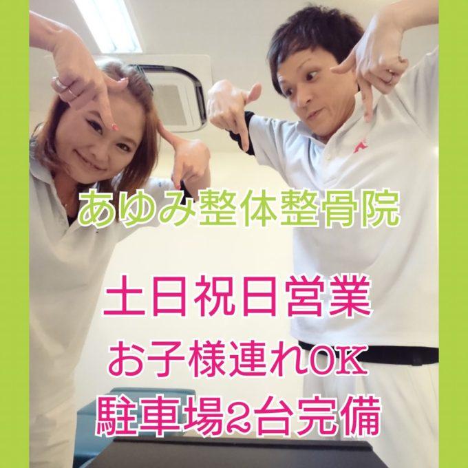 あゆみ整体整骨院「骨盤、整体、マッサージ、交通事故、学割、神戸市西区